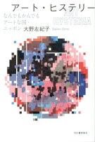 『アート・ヒステリー なんでもかんでもアートな国・ニッポン』の画像