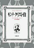 4/19 ドラマ放送開始!『モンテ・クリスト伯—華麗なる復讐—』