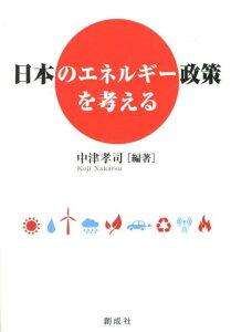 【送料無料】日本のエネルギー政策を考える [ 中津孝司 ]