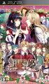 黒雪姫 〜スノウ・ブラック〜 通常版の画像