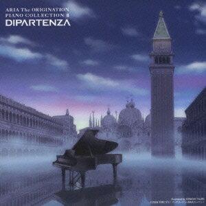 テレビ東京系アニメーション「ARIA The ORIGINATION」ピアノ・コレクション2 ディパルテンツァ -旅立ちー画像
