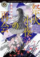 祭火小夜の再会(2)