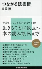 【送料無料】つながる読書術