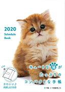 2020スケジュールブック CAT