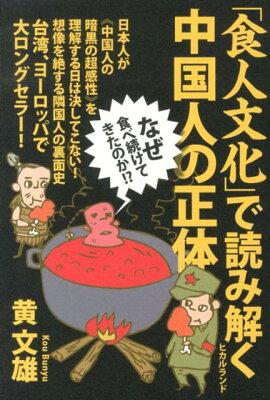【楽天ブックスならいつでも送料無料】「食人文化」で読み解く中国人の正体 [ 黄文雄 ]