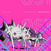 TVアニメ「蜘蛛ですが、なにか?」オリジナルサウンドトラック