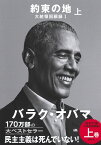 約束の地 大統領回顧録 1 上 [ バラク・オバマ ]