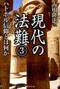 【送料無料】現代の法難(3)