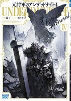 元将軍のアンデッドナイト (4) (ガガガブックス)