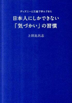 【送料無料】日本人にしかできない「気づかい」の習慣