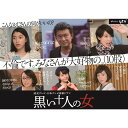 黒い十人の女 DVD-BOX [ 船越英一郎 ]