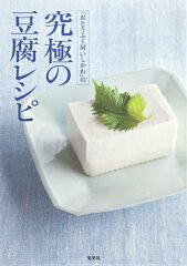 【送料無料】「おとうふ工房いしかわ」の究極の豆腐レシピ [ 集英社 ]