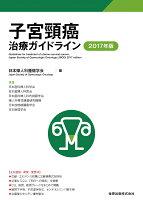子宮頸癌治療ガイドライン 2017年版