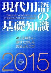 現代用語の基礎知識(2015年版)
