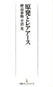 【送料無料】原発とレアアース