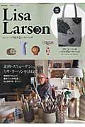 【楽天ブックスならいつでも送料無料】Lisa Larson style 2 ハリネズミトートバッグ