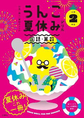 日本一楽しい夏休みドリル うんこ夏休みドリル 小学2年生
