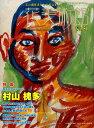 花美術館(vol.51) 美の創作者たちの英気を人びとへ 特集:村山槐多