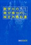 数学3の微分積分の検定外教科書 (崖っぷちシリーズ) [ 安田亨 ]