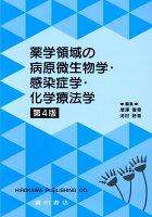 薬学領域の病原微生物学・感染症学・化学療法学第4版