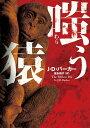 嗤う猿 (ハーパーBOOKS 133) [ J・D・バーカー ]
