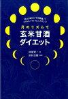 月のリズムで玄米甘酒ダイエット 新月と満月の「プチ断食」でスリムに!キレイに!若々 [ 岡部賢二 ]