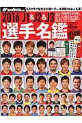 J1&J2&J3選手名鑑(2016) [ サッカーダイジェスト編集部 ]