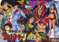 TVシリーズ 超電磁ロボ コン・バトラーV VOL.2