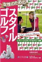 女性のためのスタイルゴルフ