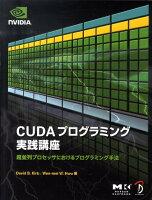 CUDAプログラミング実践講座