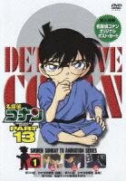 名探偵コナン PART 13 Volume1