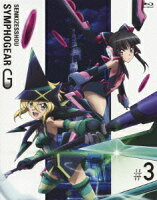 戦姫絶唱シンフォギアG 3【Blu-ray】