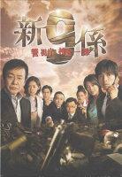 新・警視庁捜査一課9係 DVD BOX