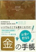 2020 Schedule & Money Book★Gold