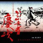 NHK 木曜時代劇 かぶき者 慶次 オリジナルサウンドトラック [ 渡辺俊幸 ]