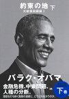 約束の地 大統領回顧録 1 下 [ バラク・オバマ ]