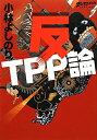 【送料無料】反TPP論