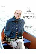 【送料無料】おでかけニット(vol.4)