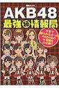 【送料無料】AKB48最新(秘)情報局