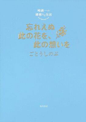 崎義一の優雅なる生活 忘れえぬ此の花を、此の想いを  著:ごとうしのぶ