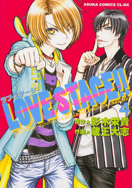 LOVE STAGE!!(4)画像