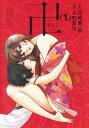 卍 まんじ 1 (ヤングジャンプコミックス) [ 元町 夏央 ]