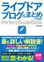 ライブドアブログ&まとめブログPerfect GuideBook 基本設定から活用ワザまで知りたいことが全部わかる! [ 月宮小太刀 ]