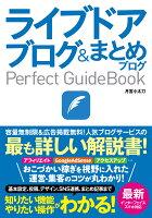 ライブドアブログ&まとめブログPerfect GuideBook