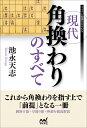 現代角換わりのすべて (マイナビ将棋BOOKS) [ 池永天志 ]