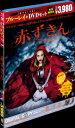 【送料無料】【2011ブルーレイキャンペーン対象商品】 【I ♥ 映画。キャンペーン対象】...