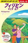 D27 地球の歩き方 フィリピン 2018〜2019 [ 地球の歩き方編集室 ]