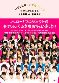 HELLO!PROJECT COMPLETE ALBUM BOOK (CDジャーナルムック)