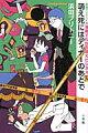 浜田ブリトニーの漫画でわかる萌えビジネス(2)