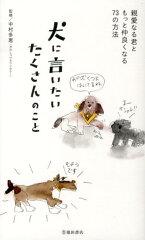 【送料無料】犬に言いたいたくさんのこと [ 中村多恵 ]
